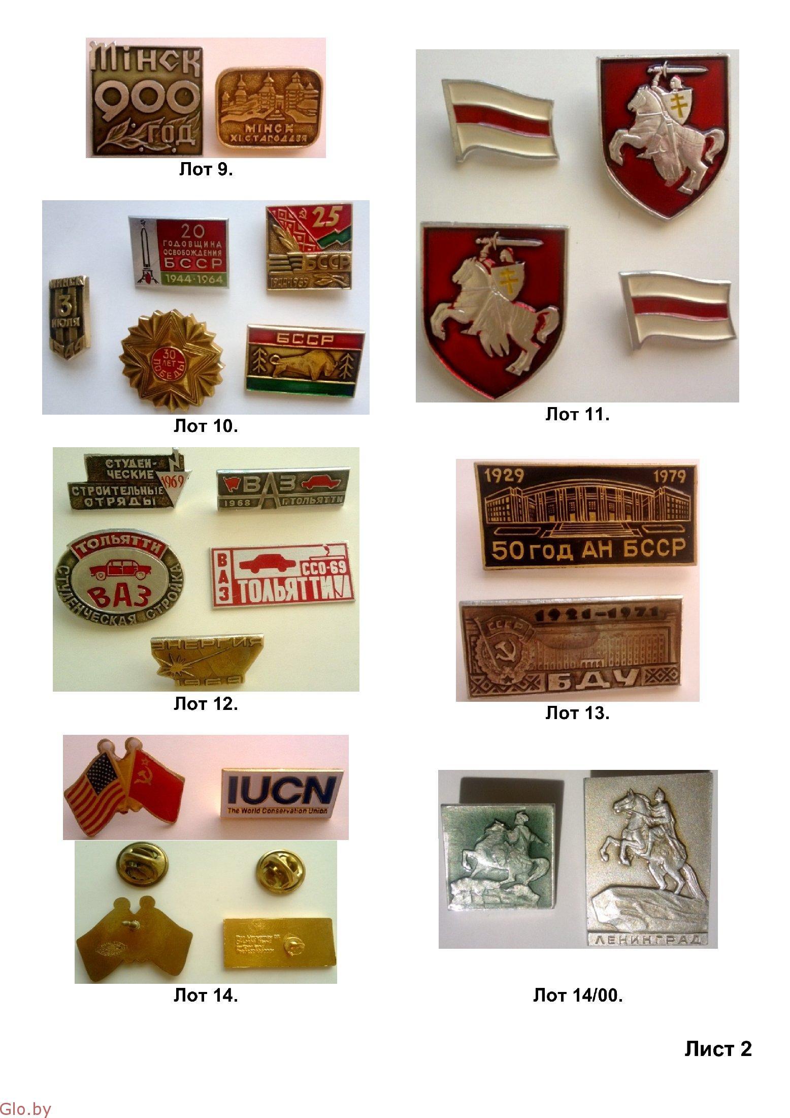 Значки, памятные медали, жетоны