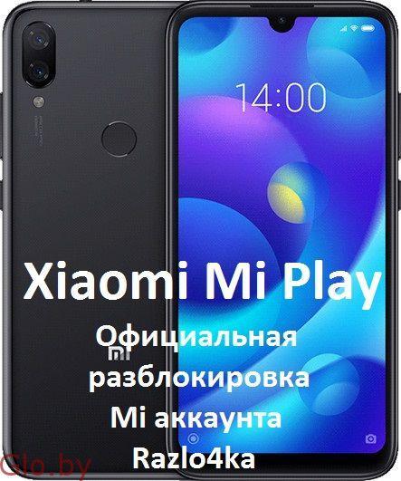 Официальная отвязка Xiaomi по коду Самая быстрая, дешевая