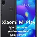 Официальная разблокировка MI-аккаунта с сервера Xiaomi.