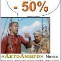 Снижение таможенной пошлины на а/м на 50%!
