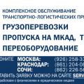 Пропуск на МКАД, Грузовой пропуск НА МКАДТТК СК