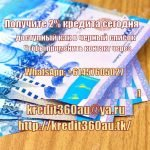 2% гарантированный денежный кредит без залога