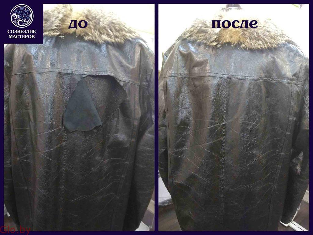 Ателье по ремонту одежды и меха Созвездие мастеров