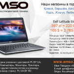 "Ноутбук Dell Latitude E6220 12,5"" i3-2310M Klasa A- 4 320Gb"