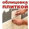 Укладка/облицовка плиткой в квартире, помещениях. Минск