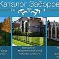 Строительство и установка забора, ворот :в Борисове и р-не