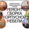 Сборка и ремонт мебели выполним в Минске