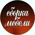 Сборка и ремонт мебели выполним в микрорайоне Малиновка