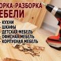 Сборка и ремонт мебели выполним в районе Новинки