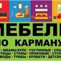 Корпусная мебель под заказ выезд: Зеленый Бор и район