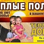 Монтаж теплых полов выполним в Слуцке и районе