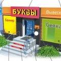 Наружная реклама - изготовление в Минске