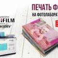 Фотографии FUJI-FILM напечатать в Минске