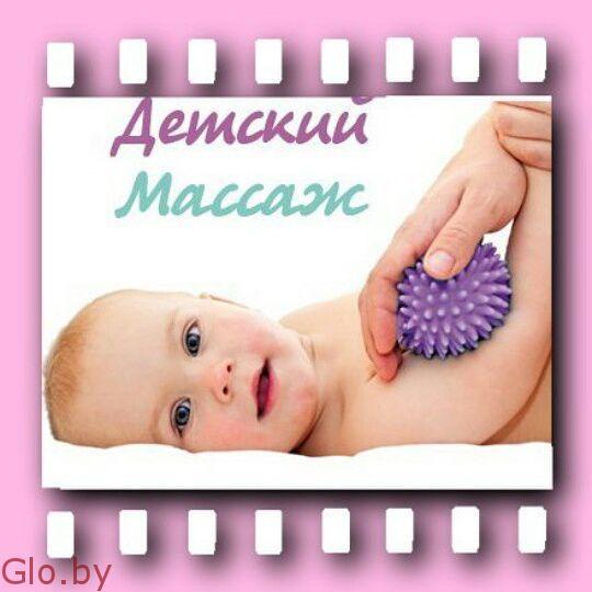 Детский массаж ,гимнастика+fitball на дому