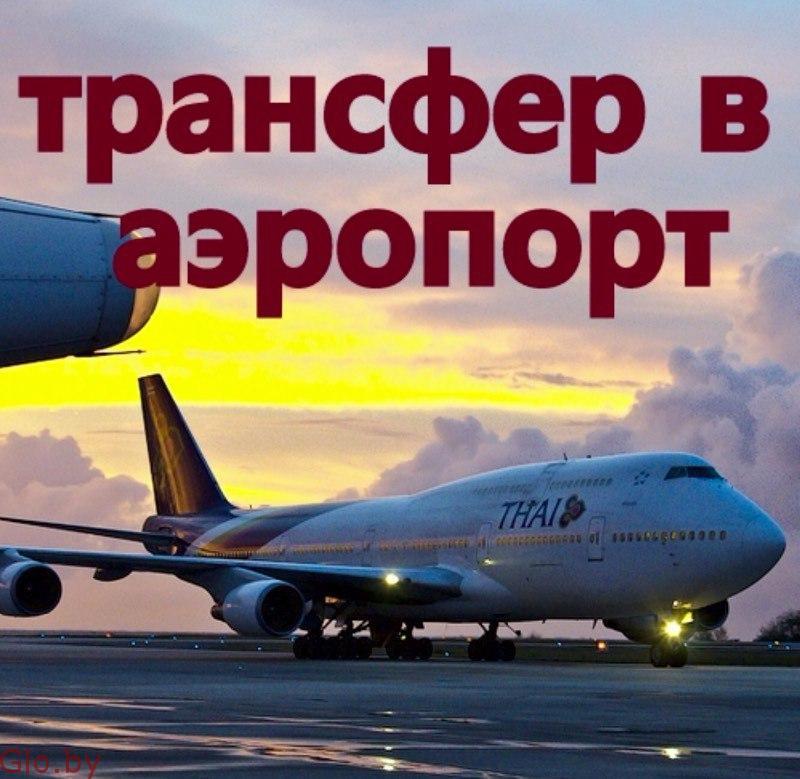 Трансфер в аэропорты Москвы