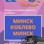 Автобус Минск –Коблево– Минск + туры в Коблево