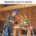 Бригада плотников. Плотницкие отделочные работы