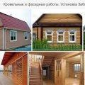 Строительство Домов,Крыш,Заборов,Фасадов.Отделка под ключ