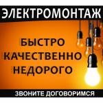 Электромонтажные работы качественно в Минске и области.
