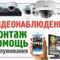 Видеонаблюдение любое для всех желающих монтаж в Минске