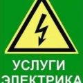 Услуги электрика. Аккуратный ремонт эл. проводки.