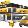 Наружная реклама в Минске