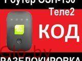 Роутер Tele2 OSH-150 4G код разблокировки, код сети, разлочка
