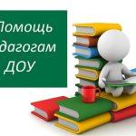 В помощь педагогу ДОУ
