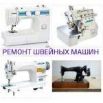профессиональная настройка швейных машин оверлоков в Бобруйске  8029-144-20-78 ИП Комаров ЮП