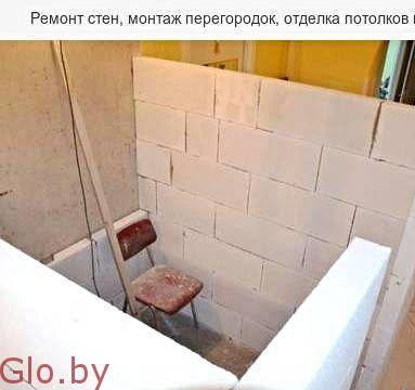 Кладка стен, перегородок (блоки, кирпич, гкл).Недорого