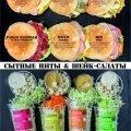 Служба доставки, производство сэндвичей, пит, салатов