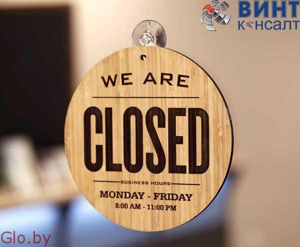 "Бизнес-идея ""Open or closed"""