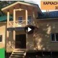 Каркасный дом 7х11м по проекту Шуя