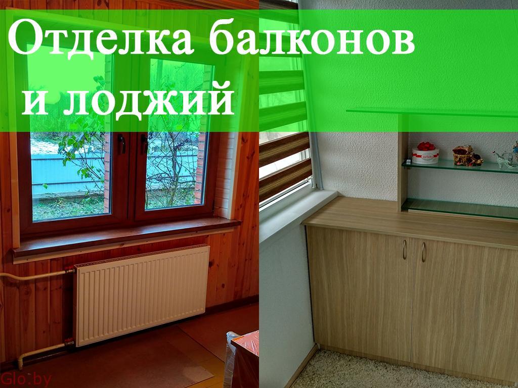 Отделка балконов и лоджий Минск