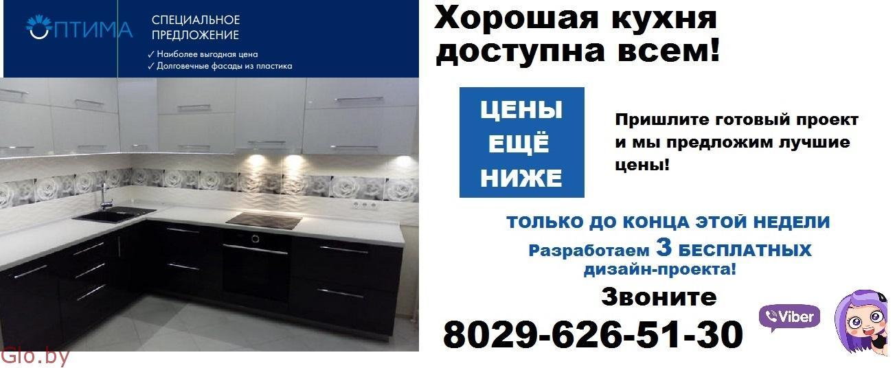 Черно-белые кухни в Минске за 14 дней