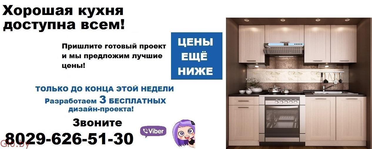 КУХНИ НЕДОРОГО В МИНСКЕ ЗА 14 дней!