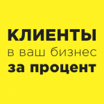 Партнерство РБ и РФ - Привожу клиентов за процент от сделки