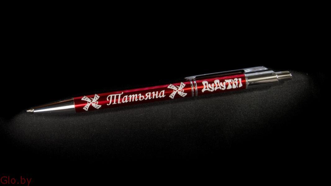 Отличный подарок - красивые именные ручки.