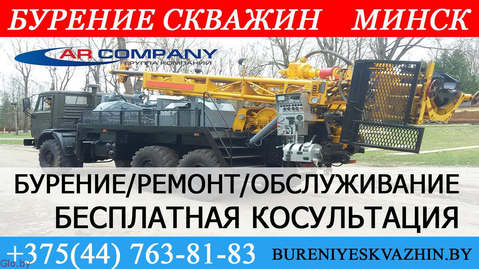 Скважина под ключ Минск Цена