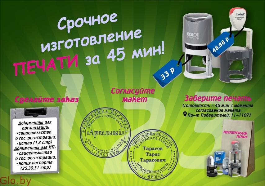 Печати, штампы, полиграфия +415 довольных клиентов