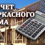 Бесплатный расчет каркасного дома в Городище