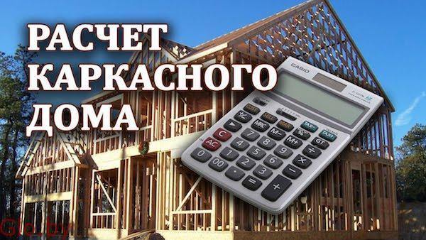 Бесплатный расчет каркасного дома в Солигорске
