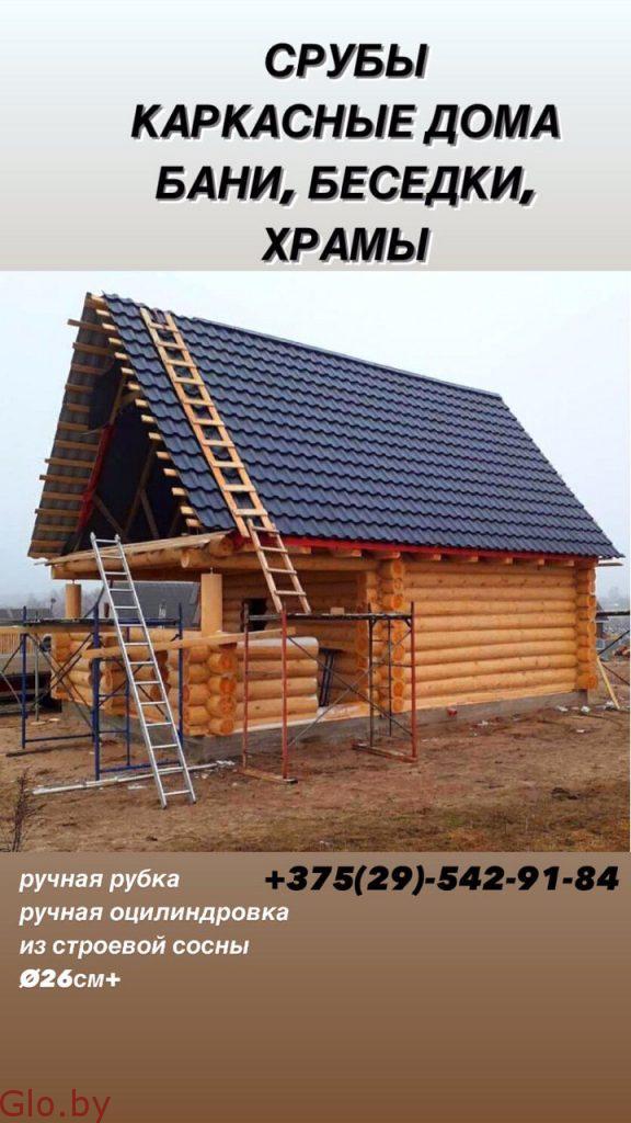 Строит-во домов и бань из строевой сосны Ø 26 см+