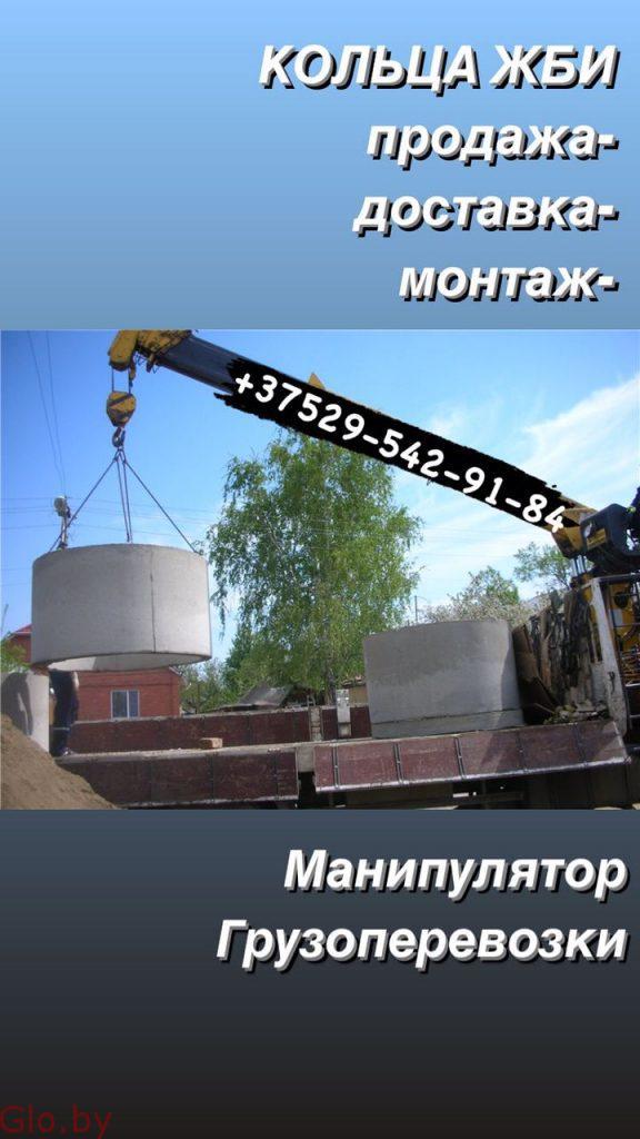 Кольца ЖБИ с Доставкой Манипулятор,Грузоперевозки