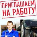 Требуется автослесарь с опытом работы от 2-х лет Минск