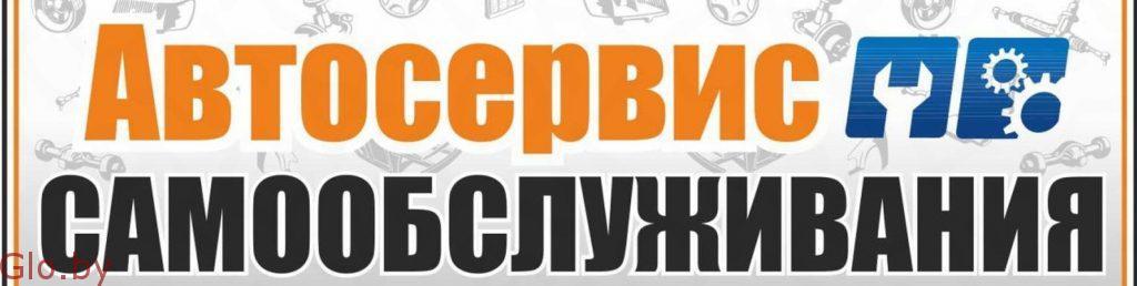 Автосервис САМООБСЛУЖИВАНИЯ.ЗАПЧАСТИ с доставкой в Минске