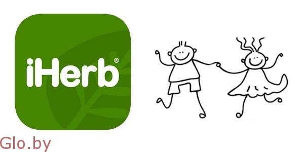 Доставка iHERB для детей.через РФ в РБ(-30%)