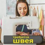 Вакансия Портной-Швея, ул.Туровского-24