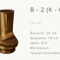 Ваза на могилу B-2(K-6). Лида ул.Советская 21