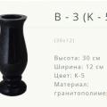 Ваза на могилу B-3(K-5) Лида ул.Советская 21а